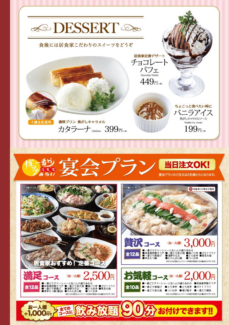 16デザート宴会B4_tate_ura-01