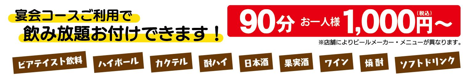 居酒屋、飲み放題90分お一人様1000円~