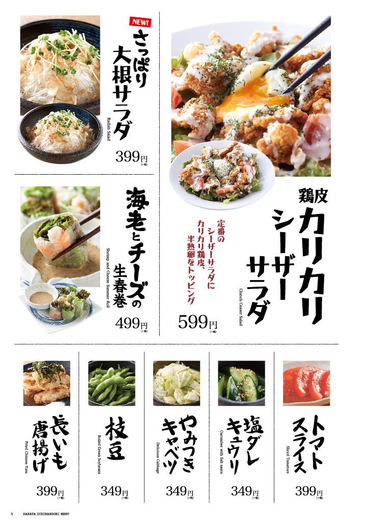 5野菜B4_tate_omote-01