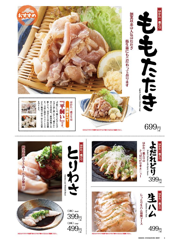 6鮮度1B4_tate_ura-01