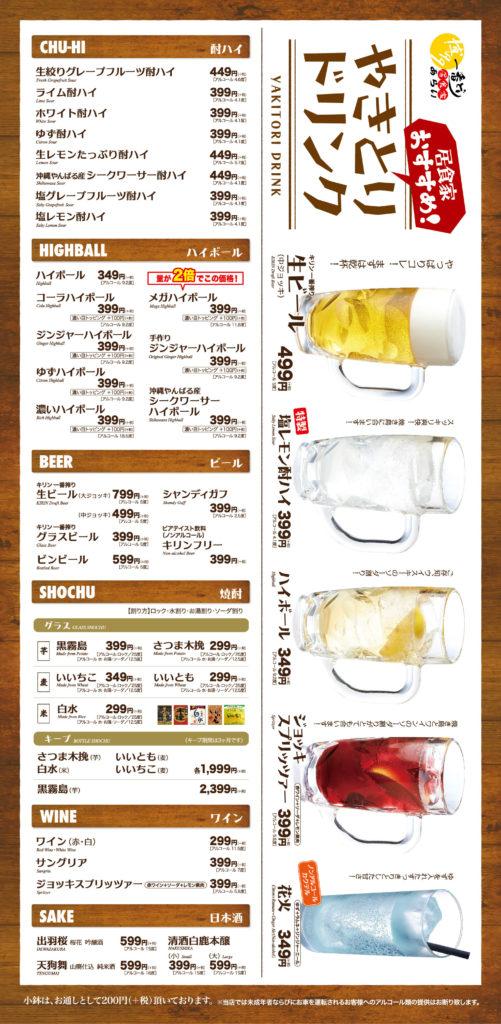 drink-omote-kirin-01