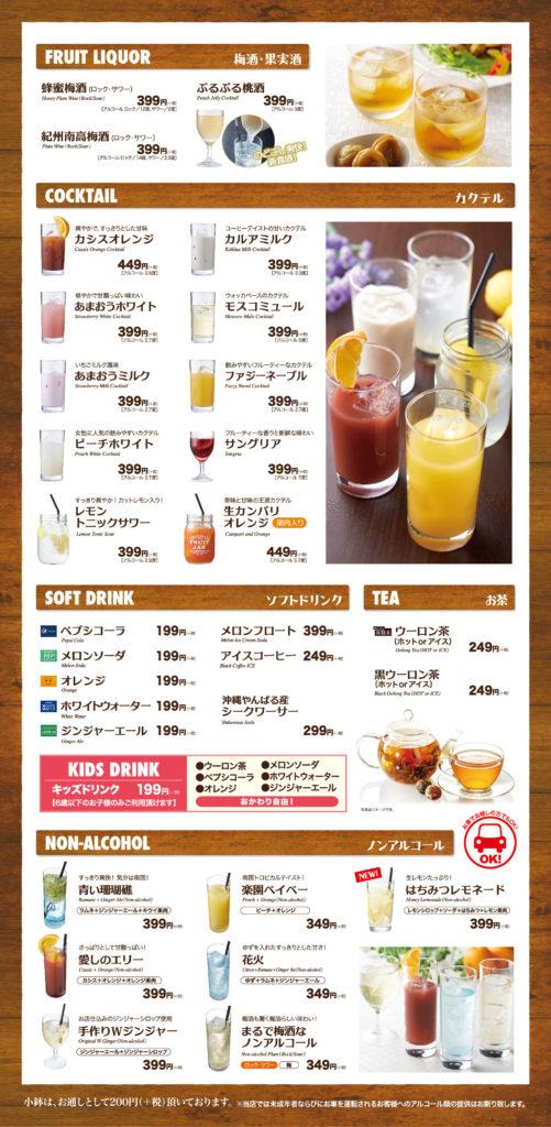 drink-ura-01