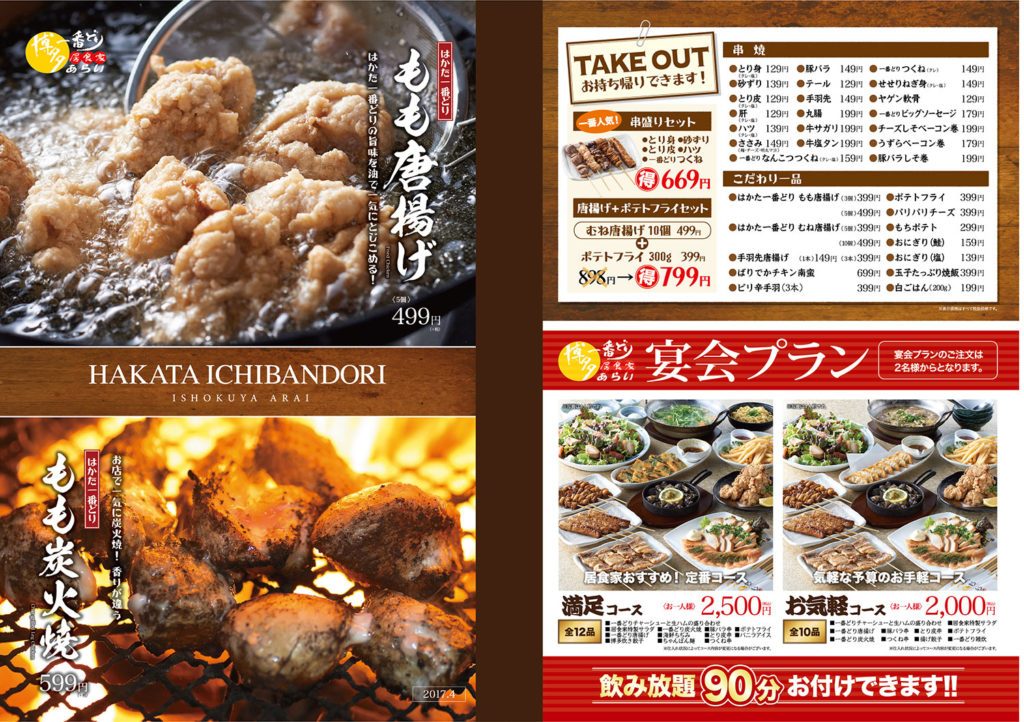 menu-1-16-fc-01