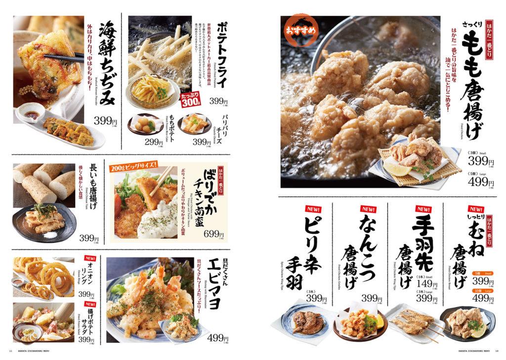 menu-10-11-01
