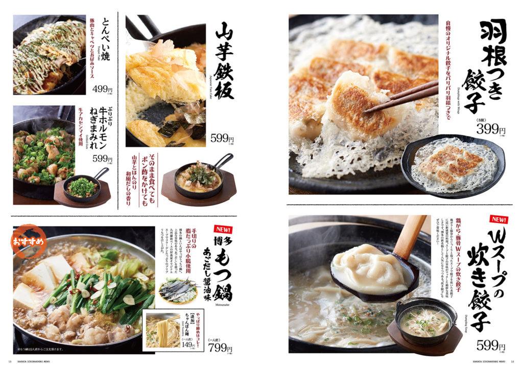 menu-12-13-01