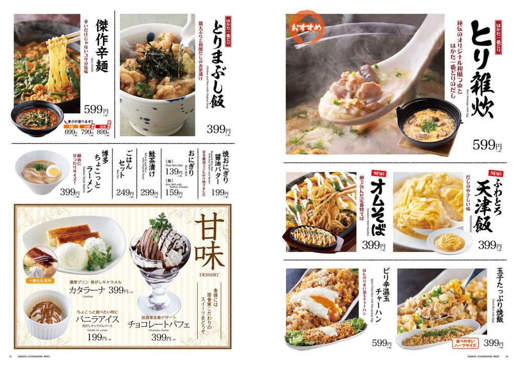 menu-14-15-01