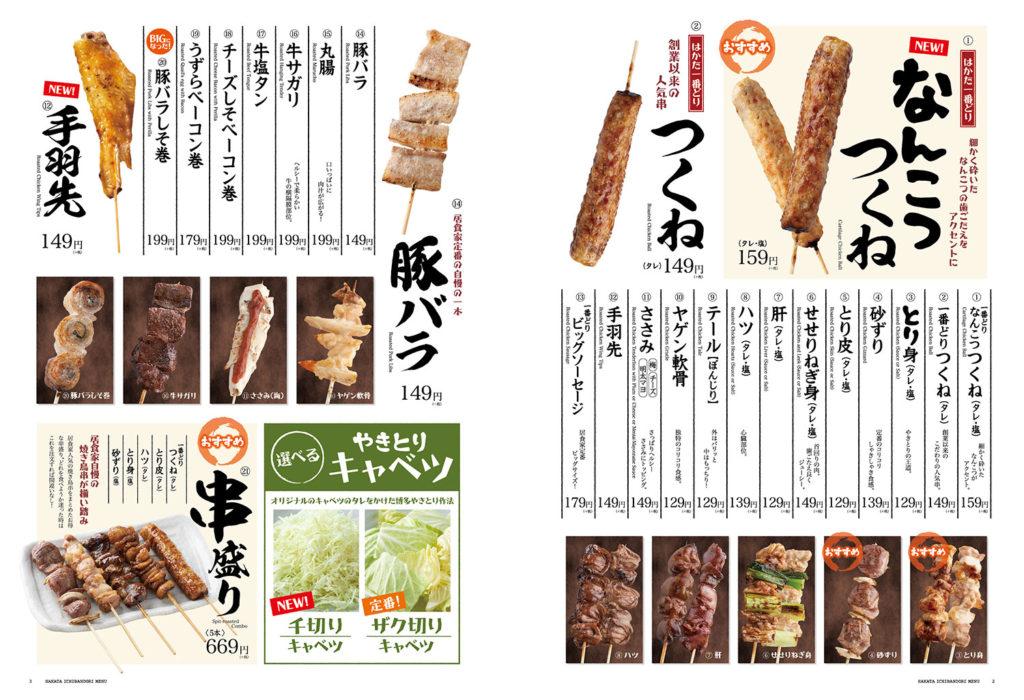 menu-2-3-01