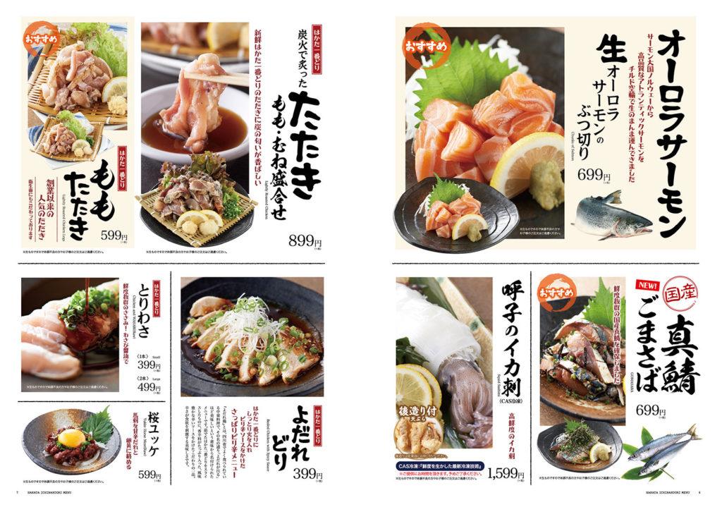 menu-6-7-01