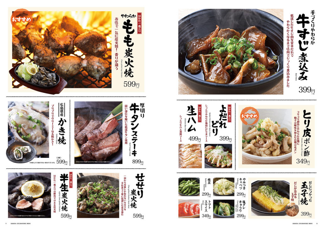 menu-8-9-01