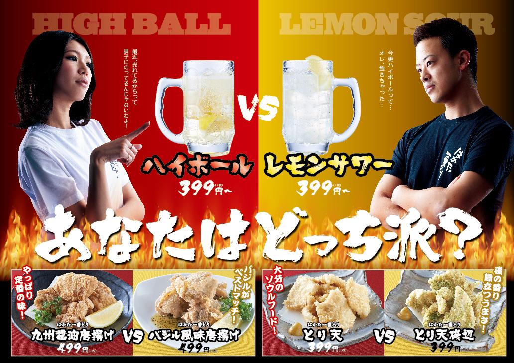 ハイボールとレモンサワーあなたはどっち派