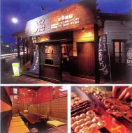 居酒屋、博多一番どり店舗