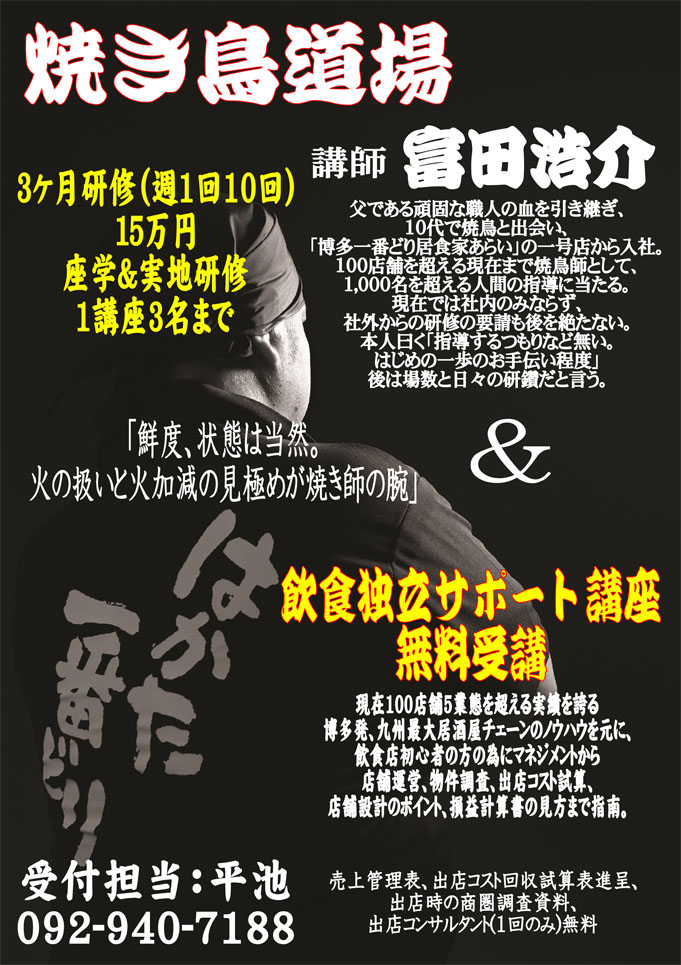 居酒屋、博多一番どりでは独立開業も応援しています、焼き鳥道場で学べます。