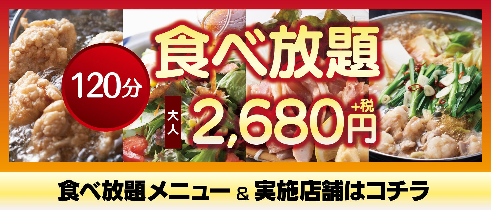 食べ放題2680円